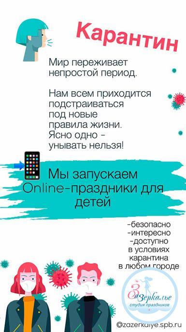Онлайн-праздники
